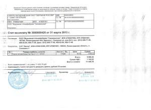 счет на воду за март 2013