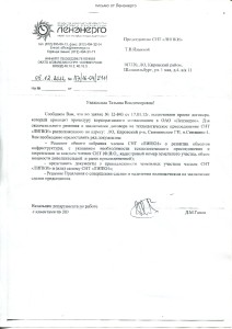 5.12.2012 Ленэнерго